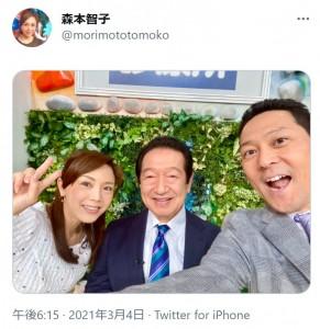 森本智子、草野仁、東野幸治(画像は『森本智子(テレビ東京アナウンサー) 2021年3月4日付Twitter』のスクリーンショット)