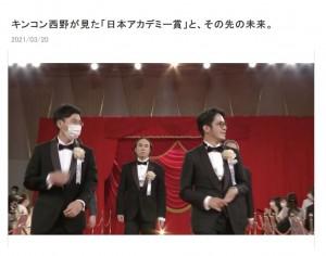 『第44回日本アカデミー賞』授賞式に出席した西野亮廣(画像は『西野亮廣 2021年3月20日付オフィシャルブログ「キンコン西野が見た「日本アカデミー賞」と、その先の未来。」』のスクリーンショット)