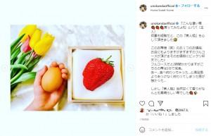 鶏卵よりも大きいイチゴ(画像は『Uno Kanda 2021年3月13日付Instagram「『こんな凄い苺買ってみたよ』とパパ(主人)」』のスクリーンショット)