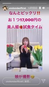 香りに目を丸くした神田うの(画像は『Uno Kanda 2021年3月13日付Instagramストーリーのスクリーンショット)