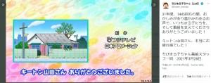 番組最後にキートン山田へのメッセージ(画像は『ちびまる子ちゃん【公式】 2021年3月28日付Twitter「31年間、1445回もの間、おかしみがあり温かみのあるお声で、いつもまる子たちを、そして番組を支えてくださりありがとうございました!」』のスクリーンショット)