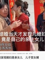 【海外発!Breaking News】「涙の再会、息子の花嫁が生き別れた実の娘だった」美談に懐疑的な声 児童誘拐を疑う報道も(中国)
