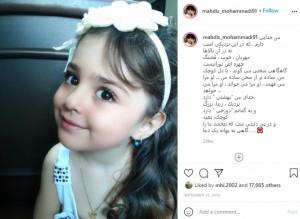 3歳の頃のマディスちゃん(画像は『mahdis_mohammadi91 2016年9月25日付Instagram「من خدایی」』のスクリーンショット)