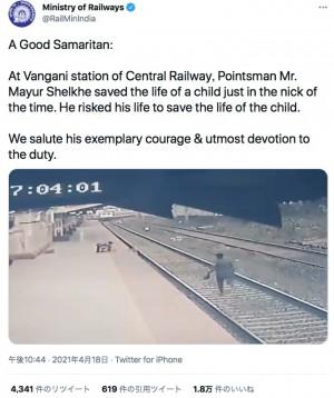 【海外発!Breaking News】列車が迫るホームで線路に落ちた子供を間一髪で救った職員、鉄道省大臣が表彰(印)<動画あり>
