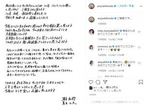 有吉弘行のインスタグラムに著名人も続々祝福(画像は『有吉弘行 2021年4月2日付Instagram「ご報告です。」』のスクリーンショット)