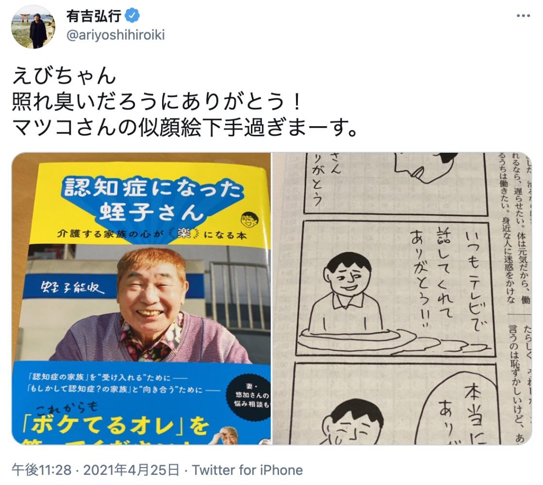 蛭子能収の新書をさりげなく宣伝(画像は『有吉弘行 2021年4月25日付Twitter「えびちゃん 照れ臭いだろうにありがとう!」』のスクリーンショット)