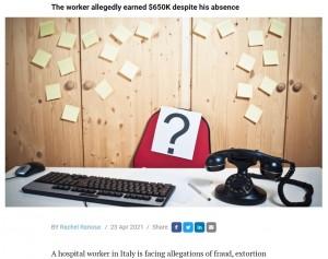 【海外発!Breaking News】15年間一度も出勤しなかった男、不正に支払われた給料は総額7千万円以上に(伊)