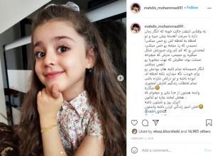 お茶目な5歳のマディスちゃん(画像は『mahdis_mohammadi91 2018年2月3日付Instagram「یه وقتایی اینقدر حالت خوبه که انگار زمان」』のスクリーンショット)