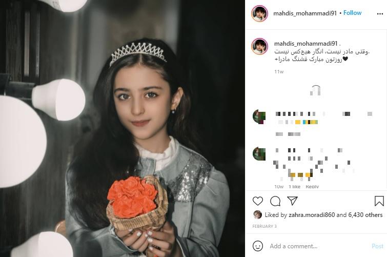 8歳とは思えないしっとりとした雰囲気のマディスちゃん(画像は『mahdis_mohammadi91 2021年2月3日付Instagram「وقتی مادر نیست، انگار هیچکس نیست.」』のスクリーンショット)