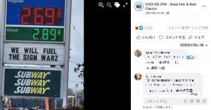 """ガソリンスタンドも自身の販売商品でジョークを飛ばす(画像は『COOL106.3FM - Great Hits & Real Classics 2021年4月23日付Facebook「Can a Sarnia business PLEASE start a friendly """"Sign War"""" like this one currently happening in Christiansburg, Virginia!?」』のスクリーンショット)"""