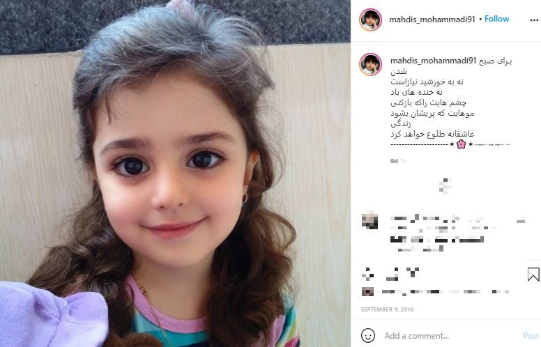 「世界で最も美しい少女」と言われるマディスちゃん(画像は『mahdis_mohammadi91 2016年9月9日付Instagram「بـرای صبح شدن」』のスクリーンショット)