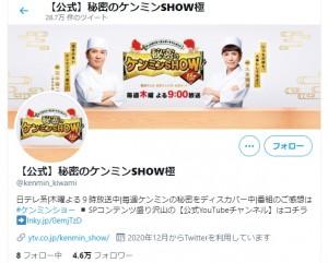 2020年4月から『秘密のケンミンSHOW 極』に出演中の田中裕二(画像は『【公式】秘密のケンミンSHOW極 Twitter』のスクリーンショット)