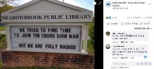 """大人しそうな印象の図書館まで看板戦争に参加(画像は『COOL106.3FM - Great Hits & Real Classics 2021年4月23日付Facebook「Can a Sarnia business PLEASE start a friendly """"Sign War"""" like this one currently happening in Christiansburg, Virginia!?」』のスクリーンショット)"""