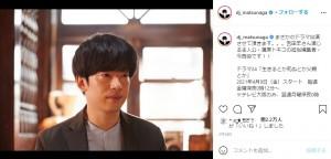 今西を演じるDJ松永(画像は『DJ 松永 (Creepy Nuts) 2021年2月26日付Instagram「まさかのドラマ出演させて頂きます。」』のスクリーンショット)