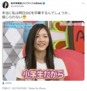 11歳で『AKBINGO!』に初出演した松井珠理奈(画像は『松井珠理奈(ハリウッドJURINA) 2021年4月28日付Twitter「本当に私は明日SKEを卒業するんでしょうか」』のスクリーンショット)