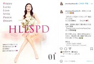 日めくりカレンダーの1日は「HLLSPD」(画像は『アンミカ 2021年4月2日付Instagram「4月、卯月に入りましたね」』のスクリーンショット)