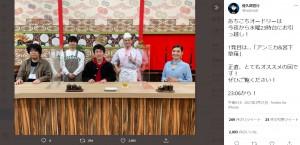 再共演したアンミカと宮下草薙(画像は『佐久間宣行 2021年3月31日付Twitter「あちこちオードリーは今夜から水曜23時台にお引っ越し!」』のスクリーンショット)