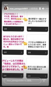 インスタグラムのストーリーズで田中裕二の食事について記載した山口もえ(画像は『山口もえ Moe Yamaguchi 2021年4月6日付Instagram』のスクリーンショット)