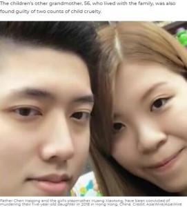 終身刑が言い渡された実父チェンと義母のファン(画像は『7NEWS.com.au 2021年4月16日付「Drawing done by five-year-old leads to parents' murder conviction over her death」(Credit: AsiaWire/AsiaWire)』のスクリーンショット)