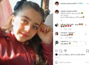 今年3月のマディスちゃん(画像は『mahdis_mohammadi91 2021年3月9日付Instagram「صبح نرم و نول و آفتابی قشنگیه 」』のスクリーンショット)
