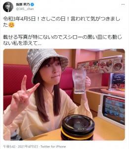 回転寿司店でピースする指原莉乃(画像は『指原 莉乃 2021年4月5日付Twitter「令和3年4月5日!」』のスクリーンショット)