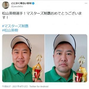 松山英樹選手をものまねしたとにかく明るい安村(画像は『とにかく明るい安村 2021年4月12日付Twitter「松山英樹選手!マスターズ制覇おめでとうございます!」』のスクリーンショット)