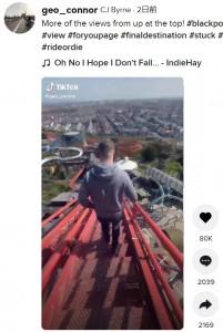 階段を下りる映像には「怖すぎる」の声も(画像は『CJ Byrne 2021年4月27日付TikTok「More of the views from up at the top!」』のスクリーンショット)