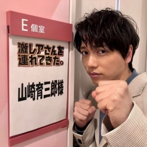 『激レアさんを連れてきた。』に出演した山崎育三郎(画像は『『殴り愛、炎』ドラマ公式アカウント 2021年3月29日付Instagram「【今夜11:15~】」』のスクリーンショット)