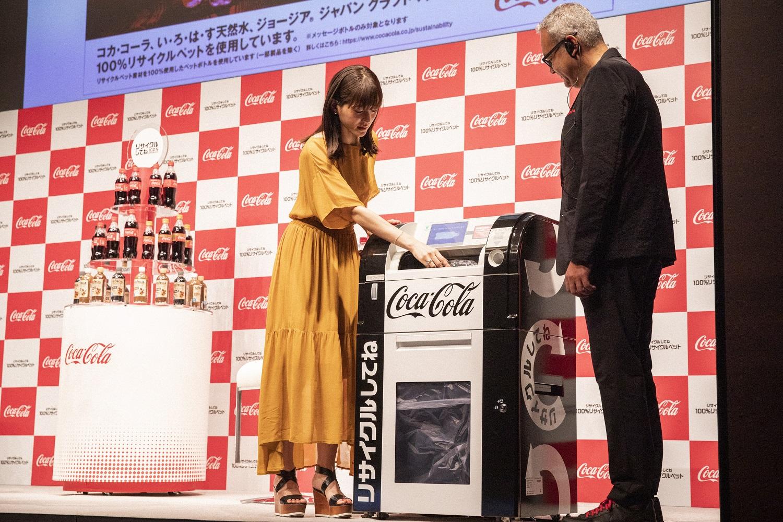 ペットボトル回収機を初体験した綾瀬はるか