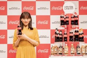 『日本コカ・コーラ サスティナビリティー戦略発表会』にて綾瀬はるか