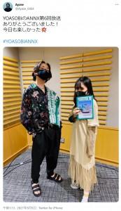 Ayaseと「宇部興産専用自由帳」を持つikura(画像は『Ayase 2021年5月5日付Twitter「YOASOBIのANNX第6回放送 ありがとうございました!」』のスクリーンショット)