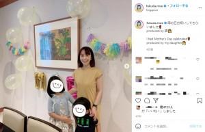 福田萌、母の日に娘&息子と(画像は『福田萌(Moe Fukuda) 2021年5月9日付Instagram「母の日お祝いしてもらいました」』のスクリーンショット)