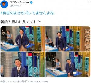 『有吉のまさかズレてませんよね!?』でフワちゃんが撮った有吉弘行(画像は『フワちゃん FUWA 2021年5月3日付Twitter「#有吉のまさかズレてませんよね」』のスクリーンショット)