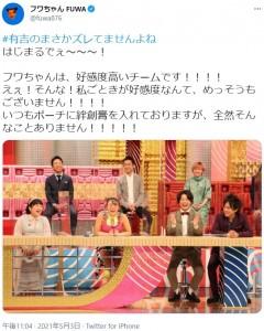 前列左から柳原可奈子、フワちゃん、ぺこぱ(画像は『フワちゃん FUWA 2021年5月3日付Twitter「#有吉のまさかズレてませんよね」』のスクリーンショット)