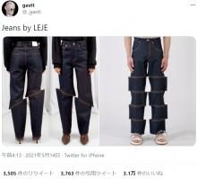 【海外発!Breaking News】サムライが斬ったジーンズ? 奇抜なデザインに突っ込み殺到(韓国)