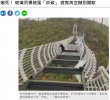 【海外発!Breaking News】強風に煽られ吊り橋のガラスの床が落下 観光客が取り残される(中国)