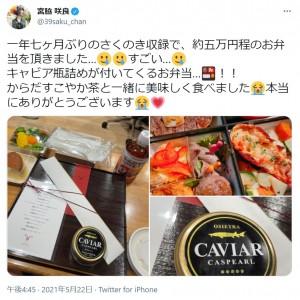 宮脇咲良が驚いた豪華なお弁当(画像は『宮脇咲良 2021年5月22日付Twitter「一年七か月ぶりのさくのき収録で、約五万円程のお弁当を頂きました…」』のスクリーンショット)