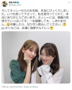 宮脇咲良と矢吹奈子(画像は『宮脇 咲良 2021年5月16日付Twitter「そしてさっしーからのお手紙、本当にびっくりしました。」』のスクリーンショット)