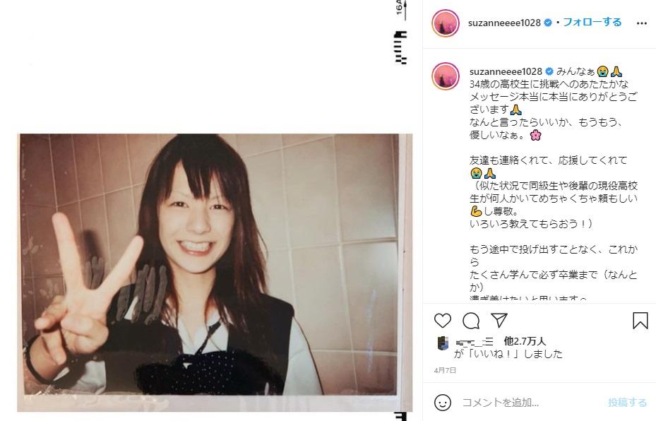 リアル高校生だった17歳のスザンヌ(画像は『スザンヌ 2021年4月7日付Instagram「みんなぁ 34歳の高校生に挑戦へのあたたかなメッセージ本当に本当にありがとうございます」』のスクリーンショット)