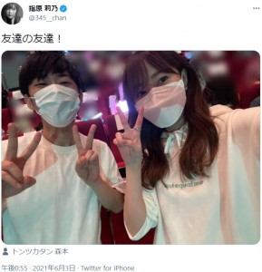 指原莉乃が投稿した「友達の友達!」のツーショット(画像は『指原莉乃 2021年6月3日付Twitter「友達の友達!」』のスクリーンショット)