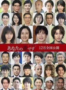 『あなたの番です 劇場版』に出演するキャスト34名(C)2021『あなたの番です 劇場版』製作委員会