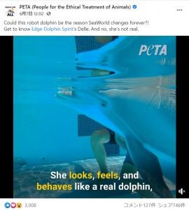 泳ぎ方も本物と見分けがつかないほど(画像は『PETA(People for the Ethical Treatment of Animals) 2021年6月7日付Facebook「Could this robot dolphin be the reason SeaWorld changes forever?!」』のスクリーンショット)