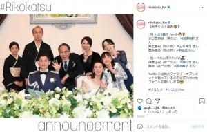 華々しく結婚式を挙げた咲と紘一(画像は『【公式】リコカツ -TBS金曜ドラマ- & リコハイ 2021年3月3日付Instagram「【新キャスト発表】」』のスクリーンショット)