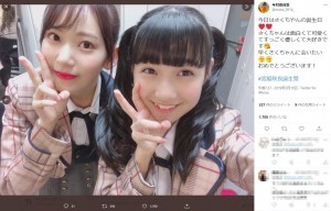 宮脇咲良がIZ*ONEに入る前の誕生祭で今村麻莉愛と撮ったツーショット(画像は『今村麻莉愛 2019年3月19日付Twitter「今日はさくちやんの誕生日」』のスクリーンショット)