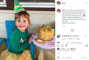 """ホールケーキを独り占めしたかったレオナちゃん(画像は『Alison 2021年5月29日付Instagram「""""Can I have a Lion King party? The cake should be Mufasa when he's dead. Everyone will be too sad to eat the cake and it will be all for me.""""」』のスクリーンショット)"""