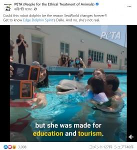 安全に触れ合うことができるというロボットのイルカ(画像は『PETA(People for the Ethical Treatment of Animals) 2021年6月7日付Facebook「Could this robot dolphin be the reason SeaWorld changes forever?!」』のスクリーンショット)