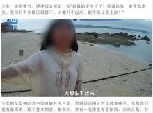 【海外発!Breaking News】「反抗的で引きこもり」両親がしつけのために13歳娘に無人島での生活を強いる(中国)<動画あり>