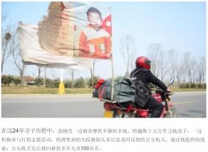 シンゼンちゃんの写真が入った旗を立ててバイクで走り回ったガンタンさん(画像は『央视网 2021年7月13日付「24年终团圆!《失孤》原型郭刚堂与被拐儿子相认 一家人相拥而泣」』のスクリーンショット)