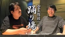 【エンタがビタミン♪】空気階段・鈴木もぐら、菅田将暉の好青年ぶりに過去の暴言を反省「大変申し訳ございません」