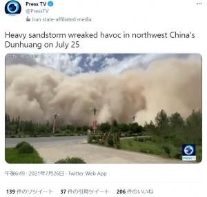 【海外発!Breaking News】巨大砂嵐にのまれる街 衝撃映像に「ハリウッド映画みたい」(中国)<動画あり>